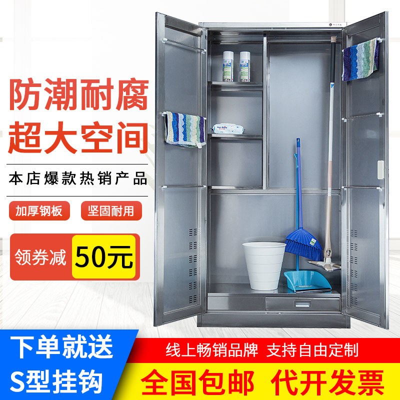 304 stainless steel cleaning cabinet cleaning tools finishing cabinet school household yang moat broom storage cabinet spot