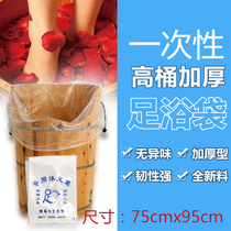 Thickened high-disposable plastic bag foot bath bag bubble foot bag foot treatment bag increase type height barrel