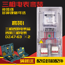 Three-phase four-wire meter set of intelligent electronic energy meter 380V three meter meter meter box