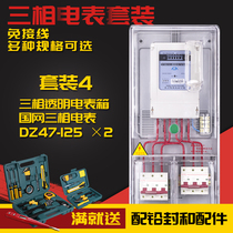 Three-phase electronic meter package National network type three-phase four-wire electronic electric meter 380V high-power 100