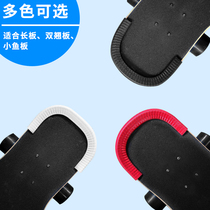 Cool Peak skateboard anti-collision strip thickening long plate edge protector wrapping dance plate small fish double warping general protection sleeve