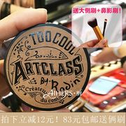 Too cool for school art color powder 0.28oz nasal powder powder feeding side shadow brush