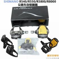 Shimano Jubilee Manor Road car self-locking pedal pd-r540 R550 5800 8000 Highway Lock Pedal