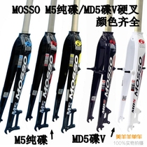 19 MOSSO ultra-light hard fork MD2 M3 M5 26 27.5 29 inch pure disc V-fork A column