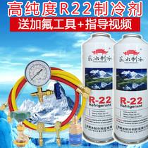 r22 Air conditioning refrigerant refrigerant Freon Household refrigerant refrigerant Air conditioning fluorination tool set Car
