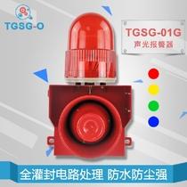TGSG-01G Industrial acoustooptic Alarm horn LED alarm waterproof and dustproof high decibel low power 220V