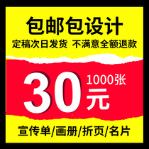 (custom) A4 leaflet Production color page move card album printed double-sided advertising page 30 percent page DM single page