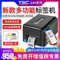 TSC TE244 344 ribbon label printer Clothing tag washing mark certificate Amazon Thermal coated matte silver paper self-adhesive food production date Bluetooth cutter Bar code machine