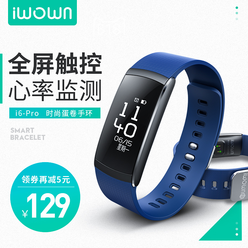 Iwown Aiwei i6Pro egg roll intelligent heart rate monitoring bracelet Bluetooth fitness watch sports step waterproof men and women
