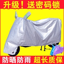 Electric battery car sunscreen windproof rainproof car cover two-wheeled hood motorcycle set shading rain windshield general winter