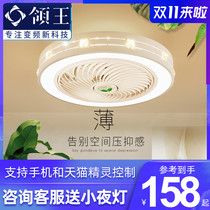 Lord ceiling ceiling ceiling fan lamp Ultra-thin Nordic bedroom living room ceiling fan lamp silent dining room with lamp ceiling fan lamp one