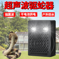 Snake repellent artifact Dry battery Outdoor garden courtyard Scenic villa farm Powder medicine ultrasonic anti-snake rat and insect device