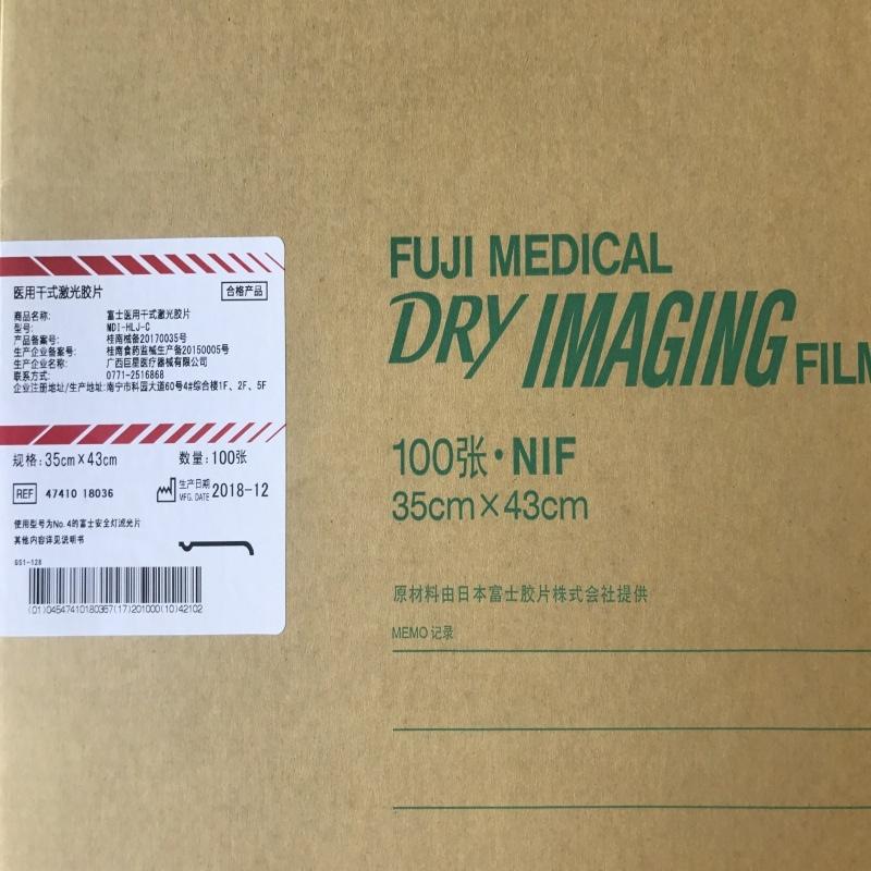 Fuji laser film sec 14 x 17 35 x 43CM