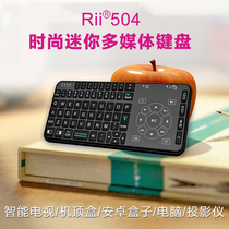 Rii 504 Mini Wireless Backlight Keyboard Remote Control TV Computer Android Box Projector Keymouse Integration