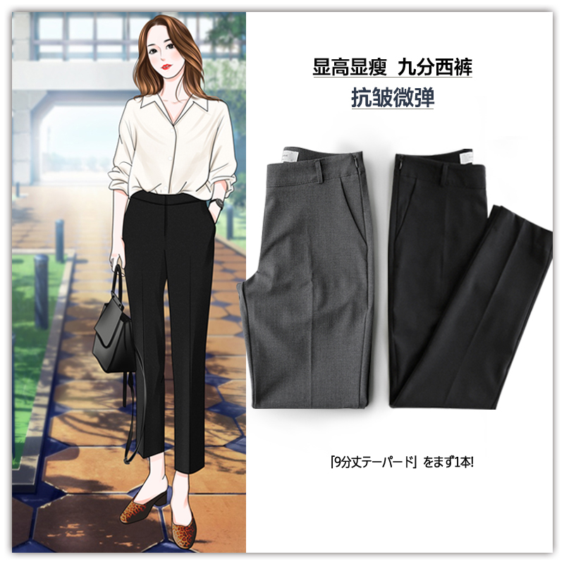 Trousers women nine pants black 2021 spring and summer thin high waist thin feet straight casual professional cigarette pipe pants women