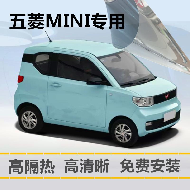 Wuling Hongguang MINI EV automotive film sun explosion-proof film full car membrane insulation film front windshield film