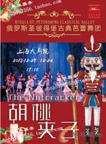 12.23-24 Russian St. Petersburg classical ballet Nutcracker Ticket Grand Theatre