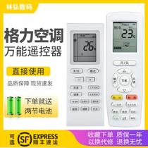 Gree air conditioning remote control universal universal model original factory central air conditioning yadof yb0f2 yapdf3 q Chang q Lipin Yuepin round Q Di YAPOF2 YAP