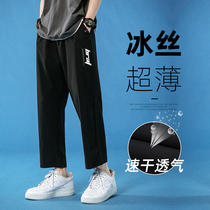 Ice silk casual pants mens summer thin nine-point quick-drying summer mens pants loose straight sports pants boys