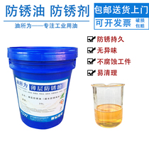 Rust resistant oil metal rust resistant oil industrial dewatering rust resistant oil film thin layer steel maintenance iron smear brush spray