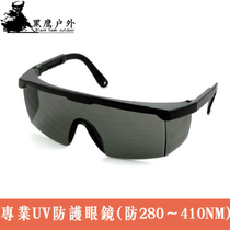 Taiwan genuine UV UV protection glasses professional UV curing lamp sterilization mercury lamp printing sunscreen lamp goggles