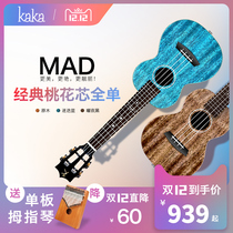 (Kaka official flagship store) MAD full board ukulele mahogany electric box adult small guitar