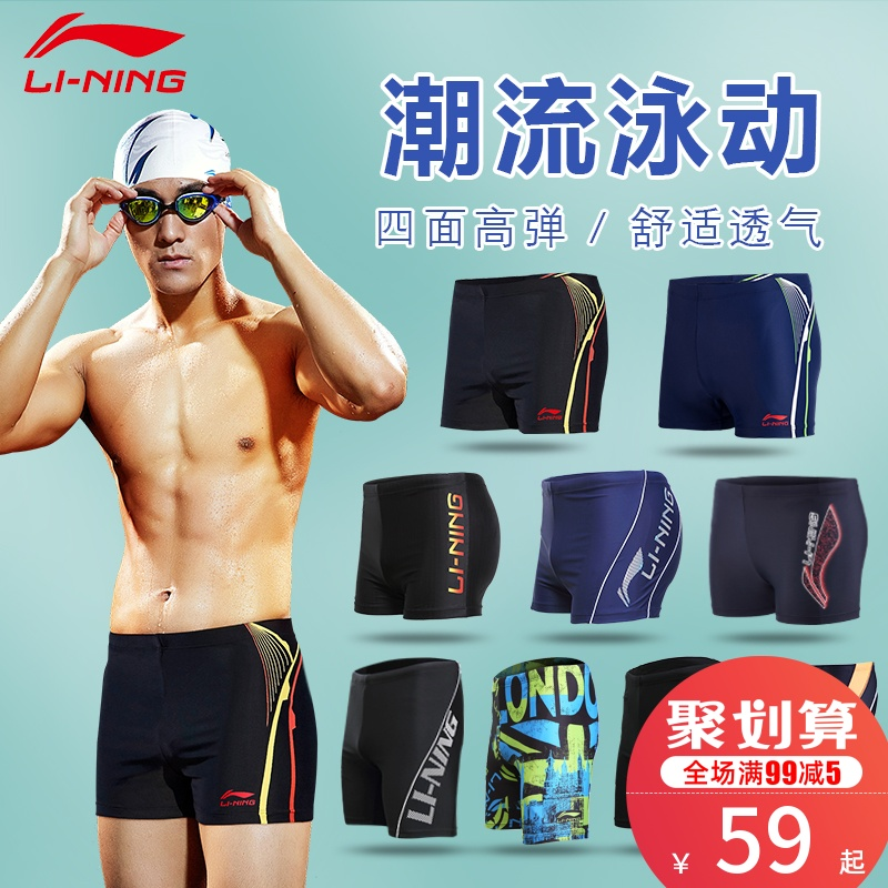 Li Ning swimming trunks men's boxer swimming trunks quick-drying adult five-point swimsuit men's suit hot spring loose swimming equipment