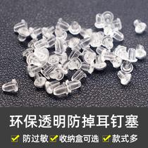 Silica gel stud plug for ear cap stud back stud plug for ear buckle soft glue for allergy proof transparent earring stud plug