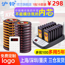 Hu Ling wireless meal picker Pager Disc merchant dining and drinking menu KFC ordering pager Western restaurant Vibration Frisbee meal picker Malatang waiting in line to call the artifact