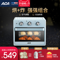 ACA electric oven home baking mini multi-function fan small small oven 25L automatic intelligent air fryer