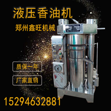 Full automatic hydraulic press commercial large grain and oil processing equipment sesame oil press