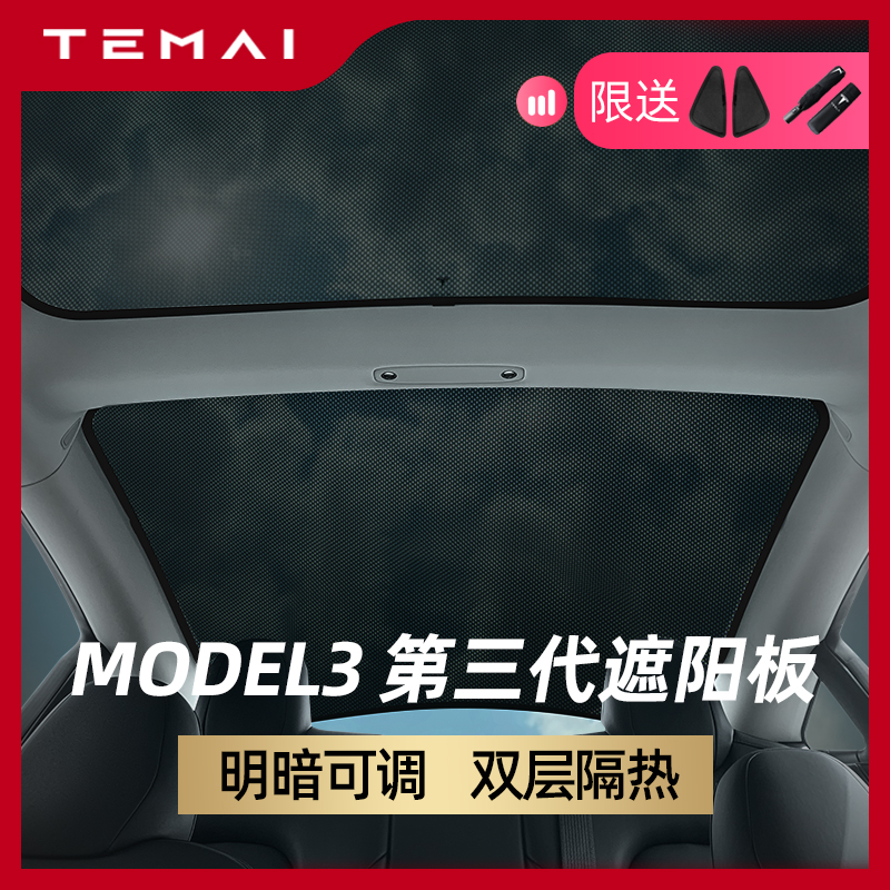 TEMAI Temer) is suitable for the sunscreen sunroof roof of the front and rear sun protection accessories of the Tesla Model 3 sun blinds