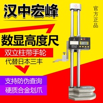 Hanzhonghong Peak Double column number display pointer height ruler 0-300 500 600 handwheel double column with table height ruler
