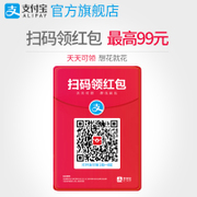 Alipay scan code for free every day to receive red envelopes to sweep the two-dimensional code payment card code red posters stickers