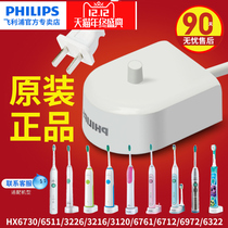 Philips Electric Toothbrush Charger seat hx6100hx6730 hx3216 3226 3120 original Authentic
