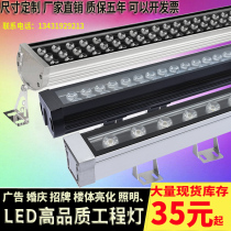 LED wash wall lamp 24v18w36w48w high-power projection lamp colorful rgb wedding advertising outdoor waterproof strip