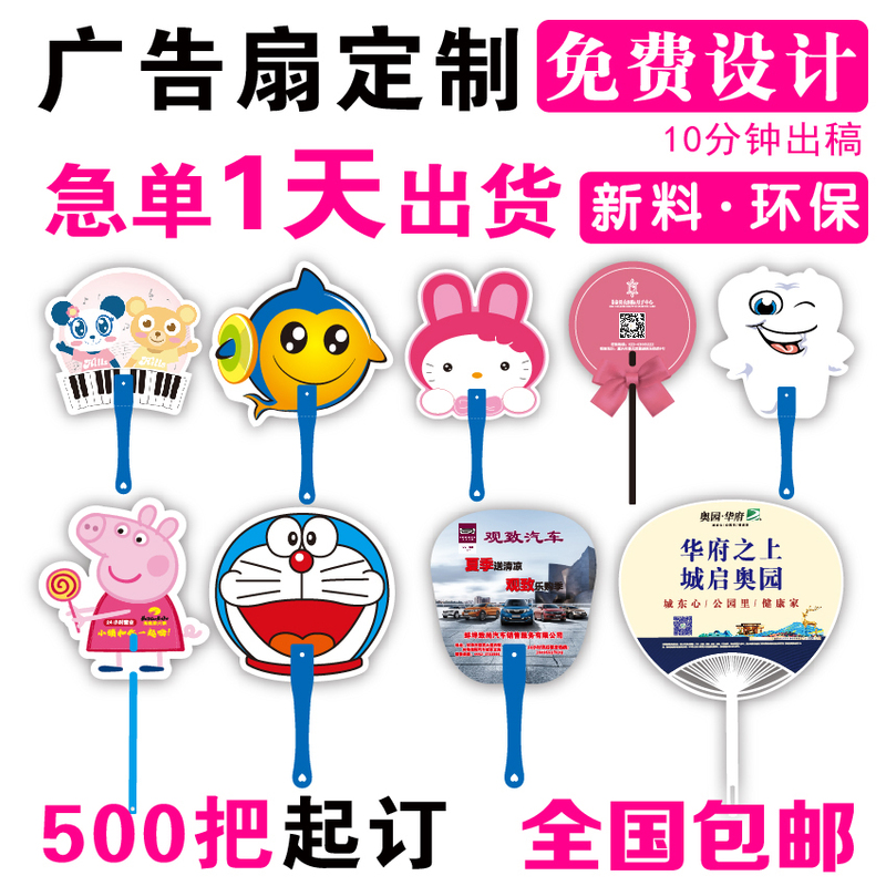 Advertising fan enrollment cartoon small fan production 1000 set PP plastic publicity set to be formulated as a group fan wholesale
