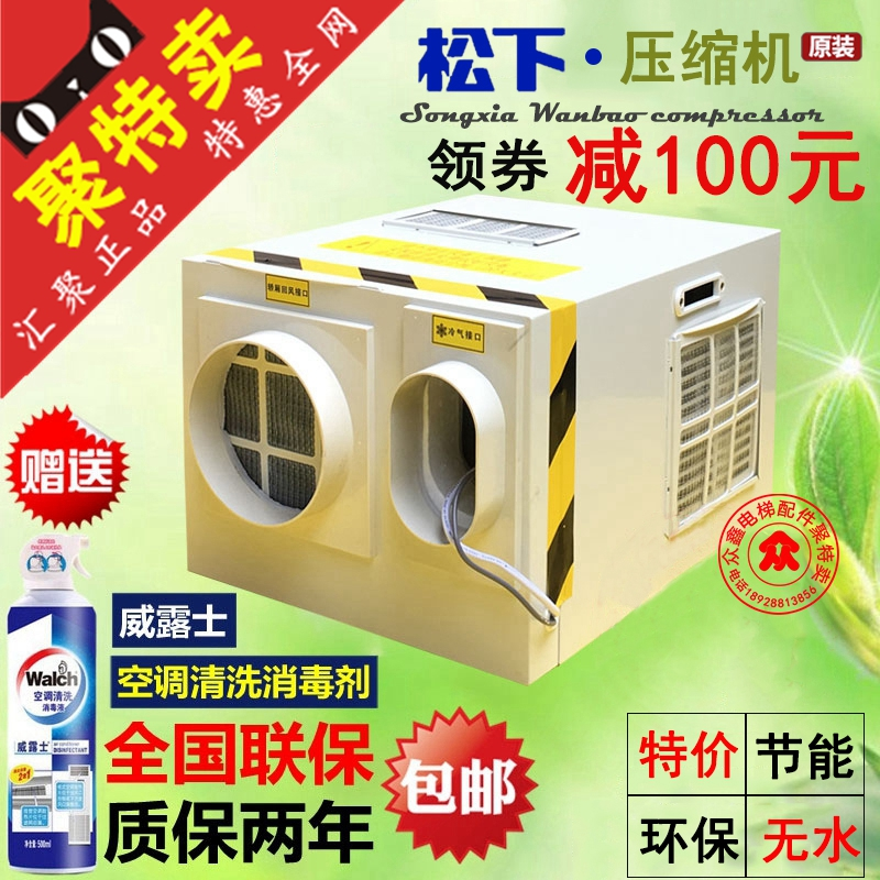 Elevator air conditioning dedicated to large 1P single cold and warm 1.5 with cable drip-free car negative ion disinfection Bonda