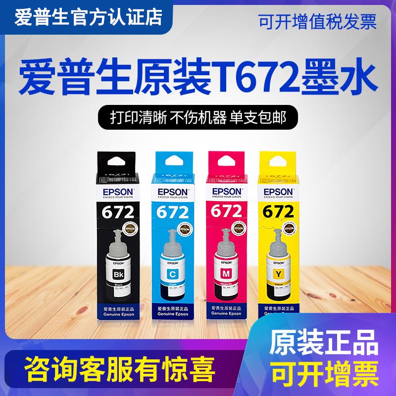 Encre Epson T672 originale L360 L380 L351 L1300 L383 L565 L385 L551 L313 L130 L310 L455 L485 L363 série de couleurs noires pour 4 couleurs