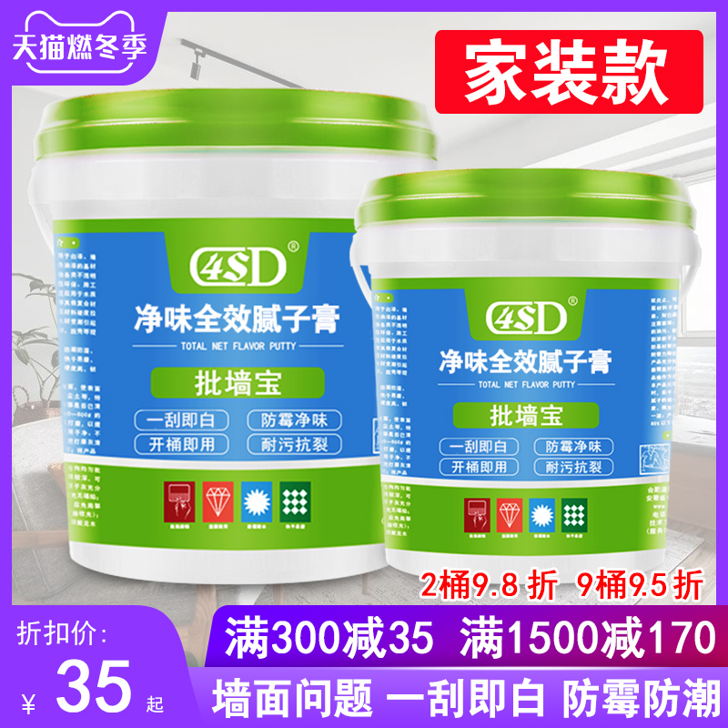 Batch of soil paste wall repair paste wall paste white home interior wall latex paint repair anti-mold water-resistant batch of soil powder