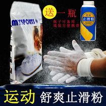 Anti-skid powder to buy 1 bags to send 1 bottles of horizontal bars sports fitness strength lift climbing basketball magnesium powder Badminton anti-skid powder