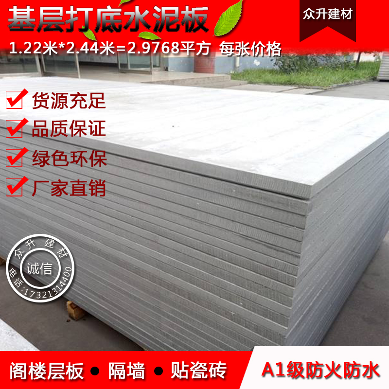 Fiber cement board attic floor board indoor and outdoor partition wall suspended ceiling door head sole plate A1 waterproof fire pressure plate