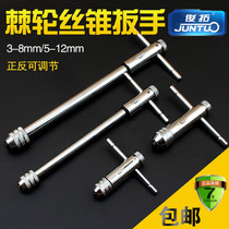 Adjustable ratchet taper wrench winch wire tapping wrench t Type lengthening rod tapping tool manual plate hand tapping