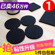 Thickened table and chair foot cushion stool chair non-slip table leg pad wear anti-slip mat self-stick mute anti-scratch floor protection.