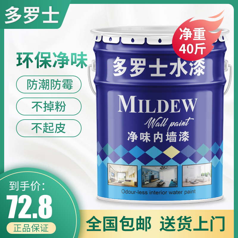 20kg eco-friendly white interior wall latex paint indoor self-painting home renovation wall paint color brush wall water paint paint paint