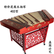 Special Flower Pear Wood yangqin Factory Direct Sales Professional play 402 Yangqin musical instrument characteristics Mahogany Yang Qin piano