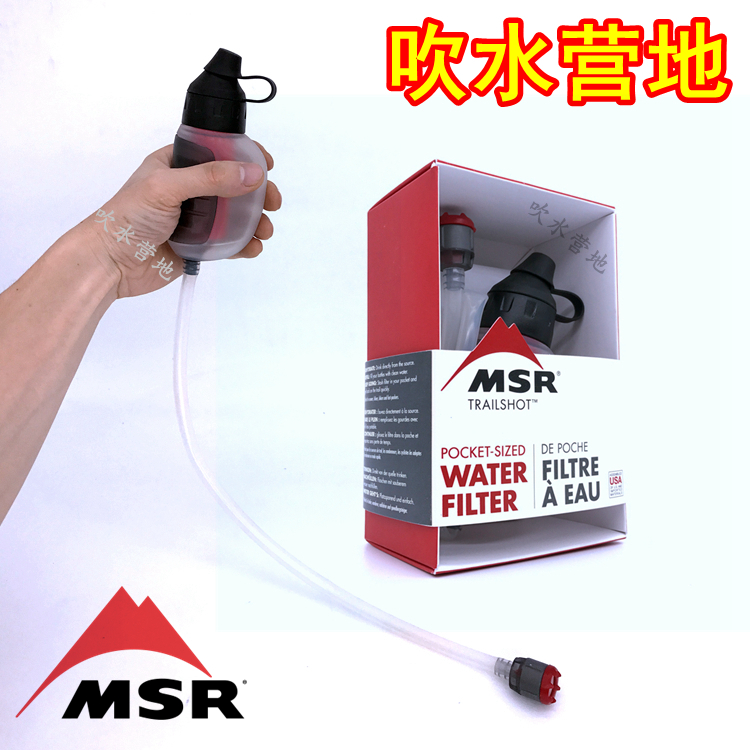 [The goods stop production and no stock]New MSR Trailshot Microfilter Outdoor Live Drinking Straw Drinking Water Purifier Filter