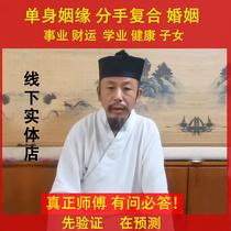 Qimen Dun Jia test Marriage Ask study career Single marriage test Marriage fortune Fortune Look at hexagram calculate things Feelings