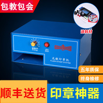 Upgraded engraving machine Engraving machine (SF delivery)Export model Photosensitive machine Seal machine Package education package Association
