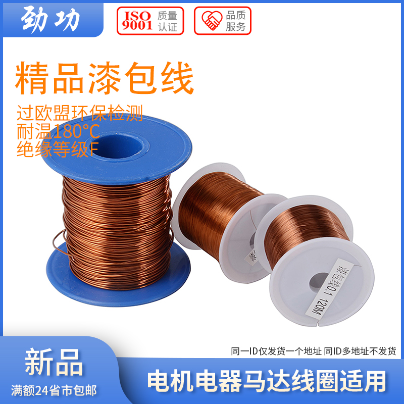 180 degree heat-resistant pure copper paint cladding EIW electromagnetic wire paint wrap round copper wire full copper QZY-2 180